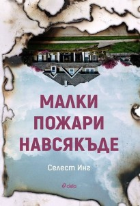 malki-pozhari-navsyakade-30