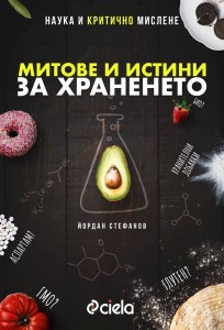 mitove-i-istini-za-hraneneto-nauka-i-kritichno-mislene-30