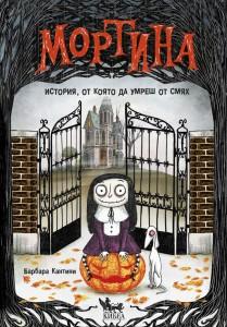 mortina-istoriya-ot-koyato-da-umresh-ot-smyah-30