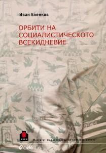 orbiti-na-sotsialisticheskoto-vsekidnevie-31