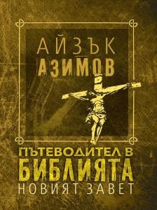 patevoditel-v-bibliyata-noviyat-zavet-tvardi-koritsi-30 (1)