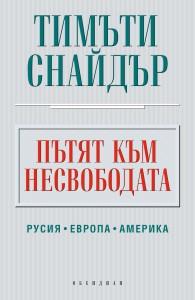 patyat-kam-nesvobodata-30