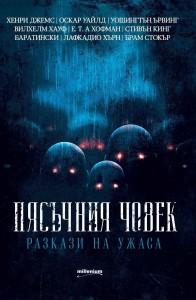 pyasachniya-chovek-razkazi-na-uzhasa-31