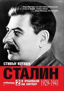 stalin-tom-2-v-ochakvane-na-hitler-1929-1941-30