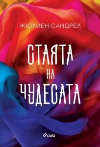 stayata-na-chudesata-30