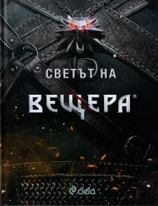 svetat-na-veshtera-31