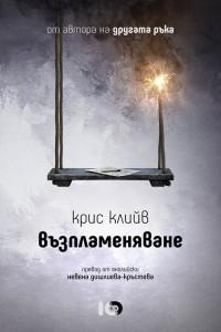 vazplamenyavane-30