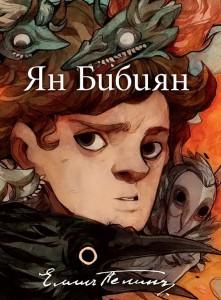 yan-bibiyan-yubileyno-ilyustrovano-izdanie-30