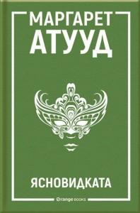 yasnovidkata-30