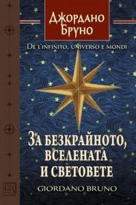 za-bezkraynoto-vselenata-i-svetovete-tvardi-koritsi-31