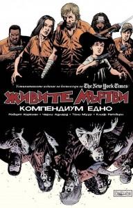 zhivite-martvi-kompendium-edno-30