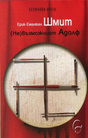 (Не)възможният Адолф Ерик-Еманюел Шмит