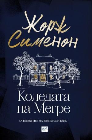 Коледата на Мегре Жорж Сименон