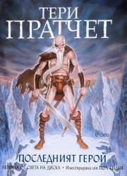 Последният герой Тери Пратчет