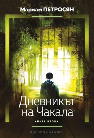 Дневникът на чакала Мариам Петросян