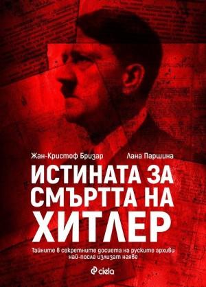 Истината за смъртта на Хитлер Жан-Кристоф Бризар, Лана Паршина