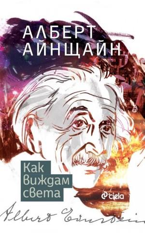 Как виждам света Алберт Айнщайн