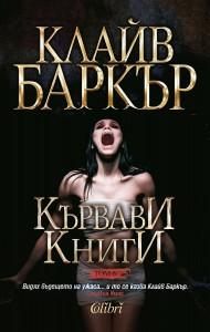 Кървави книги 6 Клайв Баркър