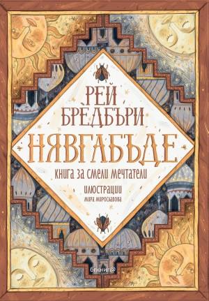 НЯВГАБЪДЕ. Книга за смели мечтатели Рей Бредбъри