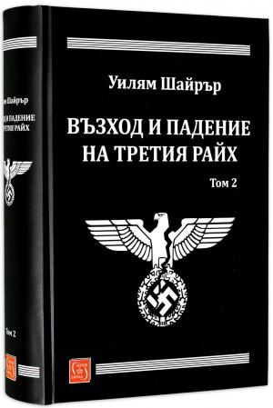Възход и падение на Третия райх - том 2 Уилям Шайрър