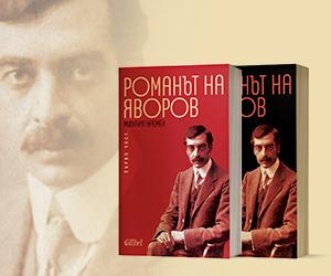 Романът на Яворов Михаил Кремен