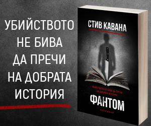 Фантом Стив Кавана