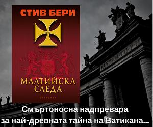 Малтийска следа Стив Бери