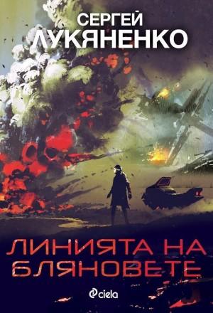 Линията на бляновете Сергей Лукяненко