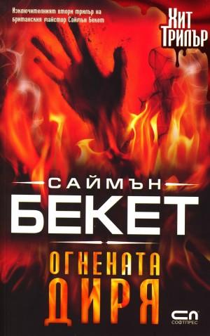 Огнената диря Саймън Бекет