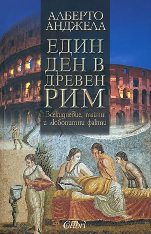 Един ден в Древен Рим Алберто Анджела