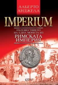 imperium-pateshestvieto-na-edna-moneta-iz-rimskata-imperiya-31
