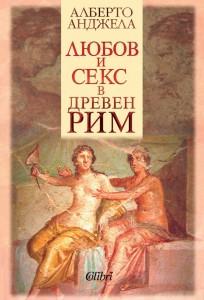 lyubov-i-seks-v-dreven-rim-31