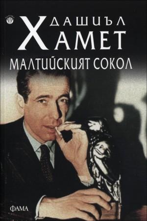 Малтийският сокол Дашиъл Хамет