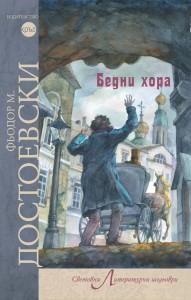 bedni-hora-fyodor-m-dostoevski-30