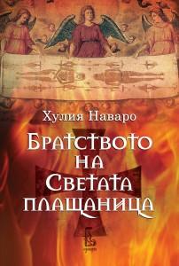 bratstvoto-na-svetata-plashtanitsa-30
