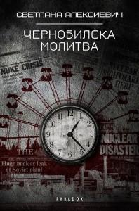 chernobilska-molitva-31