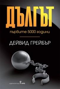 dalgat-parvite-5000-godini-30