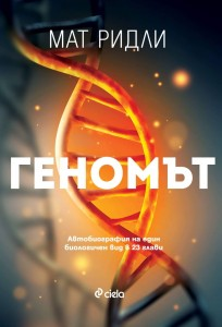 genomat-30