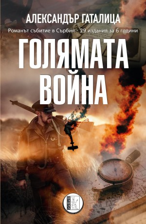 Голямата война Александър Гаталица