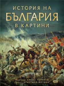 istoriya-na-balgariya-v-kartini-30