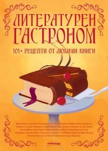 literaturen-gastronom-101+-retsepti-ot-lyubimi-proizvedeniya-30