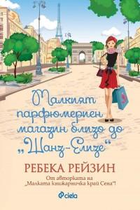 malkiyat-parfyumerien-magazin-blizo-do-shanz-elize-30