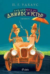 nay-dobroto-ot-dzhiyvs-i-ustar-30