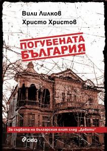 pogubenata-balgariya-30