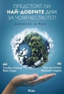 predstoyat-li-nay-dobrite-dni-za-chovechestvoto-30