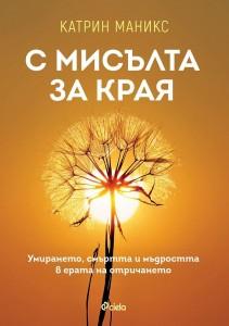 s-misalta-za-kraya-30