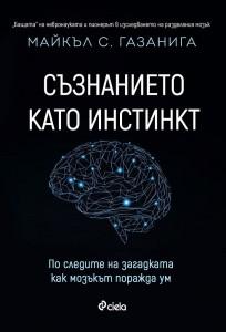 saznanieto-kato-instinkt-30