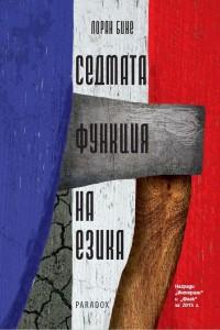 sedmata-funktsiya-na-ezika-30