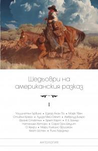 shedyovri-na-amerikanskiya-razkaz-tom-1-30