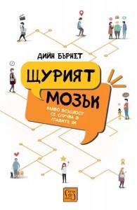 shturiyat-mozak-30